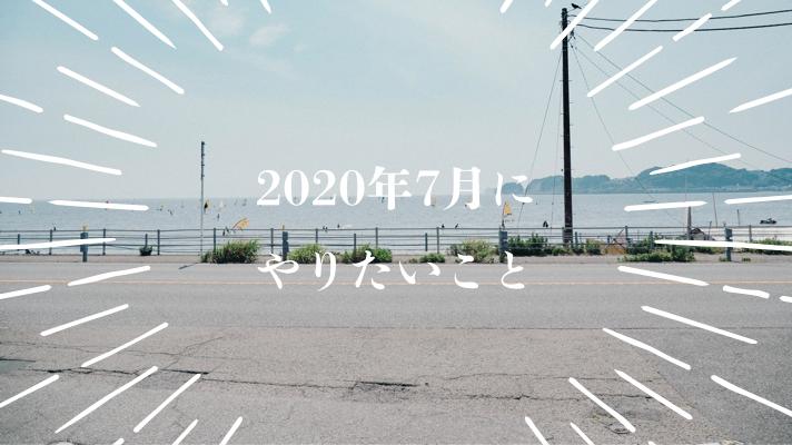 今月やりたいこと【2020年7月】