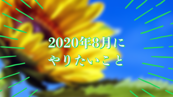 今月やりたいこと【2020年8月】